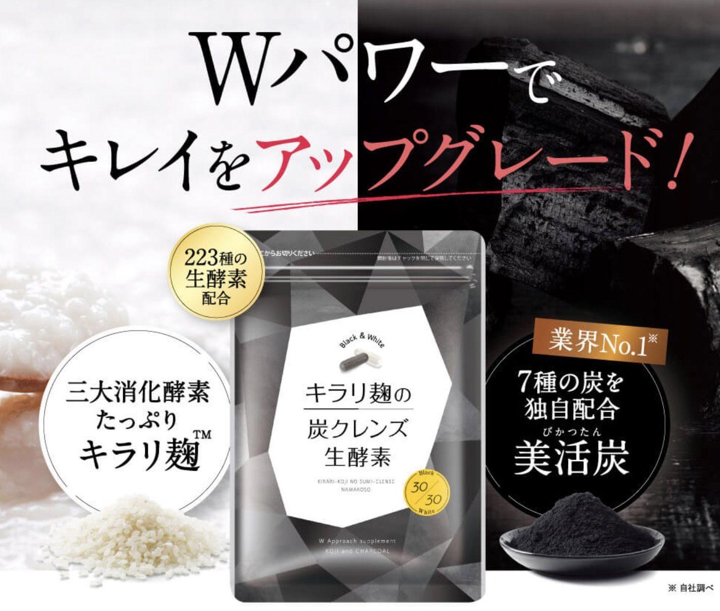 酵素 の 口コミ クレンズ キラリ 炭 アット 生 コスメ 麹