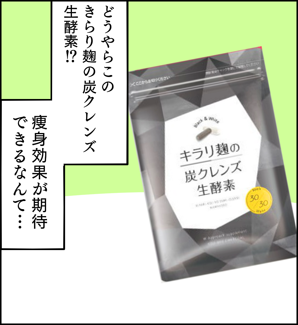 クレンズ 炭 効果 キラリ の 麹